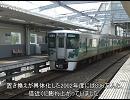 【迷列車北陸編】第12回 ピンチを救ったニコイチ電車(中編)