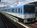 気まぐれ迷列車で行こうPART28 待たずに乗れぬ阪神電車/迷のような名準急