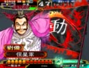 【三国志大戦3】 蜀Masterを獲りにでかけるぜ!! 12