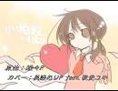 【歌愛ユキ・レン】 心拍数♯0822 【カヴァ