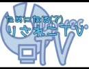 ためになる?りされこTV テクノポップ講座(1)