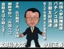 野田内閣の閣僚似顔絵 (売国人事)