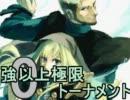 【MUGEN】大乱戦!!強以上極限0トーナメントPart16【強~神クラス】