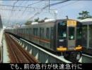 気まぐれ迷列車で行こうPART29 阪神なんば線開業光と影