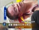 """【新唐人】若者 警察のリンチで死亡 """"金の"""