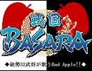 【戦国BASARA】 総勢32人の武将が歌うBad Apple!!! 【UTAU】