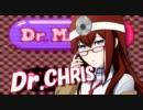 【シュタゲMAD】 Dr.CHRIS