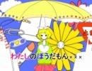34.【エゾシカ&ぐるたみん】メランコリック【合わせてみた】