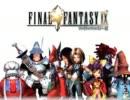 【100分間耐久】Final Fantasy IX テラ