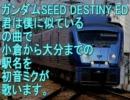初音ミクがガンダムSEED DESTINY EDで小倉から大分までの駅名を歌いました。