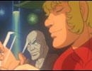 スペースコブラ 第28話「コブラ怒りの報復へ」