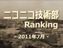 ニコニコ技術部ランキング -2011年7月-