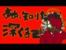 【ニコカラ】マトリョシカ バンドedition off vocal【男性キー】