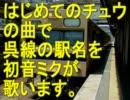 初音ミクがはじめてのチュウの曲で呉線の駅名を歌いました。