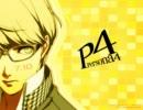 【番長】ペルソナ4の主人公が幻想入り8話【P4】
