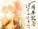 【一周年】メドレー『ぼくらのうた』歌ってみたver.もっちぃ with ゲスト