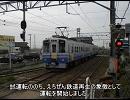 【迷列車北陸編】第12回 ピンチを救ったニコイチ電車(後編) thumbnail