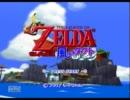 【ゆっくり実況】ゼルダの伝説 風のタク