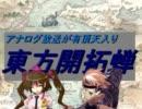 アナログ放送が有頂天入りseason1-1【東方開拓蝉】