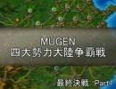 【陣取り】四大勢力大陸争覇戦 最終決戦1【MUGEN】