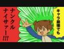 【腐向】剣/城(弟)で化/物/語10話OPパロちょっとだけ【手描稲/G/O】