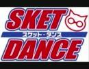 スケットダンス2期OP FULL 「道」&画像集