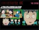 [RKRN] バ.ー.サ.ス.!Ⅸ 怪士丸Ver (ピ.ッ.チ.変.更) thumbnail