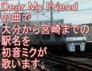 初音ミクがDear My Friendの曲で大分から宮崎までの駅名を歌いました。