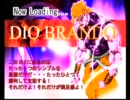 【オラ】ジョジョ好きな二人組が三部ゲー(