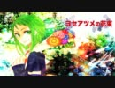 【GUMI】ヨセアツメの花束【オリジナル曲】