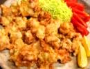 鶏の唐揚げ4種♪ ~唐揚げが食べたくなる動画~