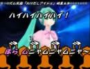 【ニコカラ】 かけだしアイドル 【リズム天国】 Vo.cut PV