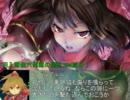 【革新PK】鍵山雛の野望 百三十八章「天下決戦(Ⅰ)」