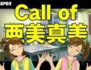 【ノベマス短編】Call of 亜美真美【18DI@RIES】