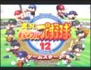 【二人実況】「実況パワフルプロ野球12」でガチ対戦した【PS2】