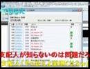 2011.09.28 鮫島配信 51 鮫島VSカラオケ店支配人