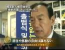 【新唐人】韓国 新人権団体発足「強制送還ちょっと待った」