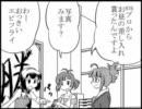 アニメ「アイドルマスター」小鳥4コマ 第10羽