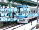向ヶ丘遊園駅・登戸駅 藤子・F・不二雄アニメの接近メロディ