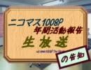 ニコマス1008P年間活動報告生放送の告知 パターン:A