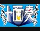 【マジLOVE】十面奏【1000%】