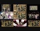 【合唱の合唱】千本桜【9個の熱い動画より】
