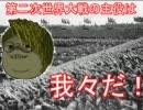 【HoI2】第二次世界大戦の主役は我々だ!part3【ゆっくり実況】
