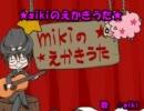 【ニコカラ】★mikiのえかきうた★【offv、コーラス有り】