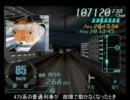 【ゆっくり実況】電車でGO!FINALの全クリを目指すpart26