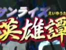 サンライズ英雄譚 OP その1