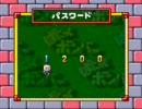 ぱにっくボンバーW 2200で最終面だけプレイ