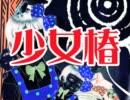 【舞台・少女椿CM2】運命のカルマ【没バージョン】