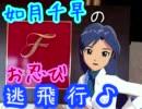 【旅m@s】如月千早のお忍び逃飛行♪ 中編