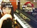 【さなゑちゃん】徳光さんに捧げる曲【ピアノロイド】(90日目)